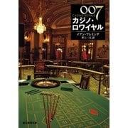 007/カジノ・ロワイヤル【井上一夫訳】(東京創元社) [電子書籍]