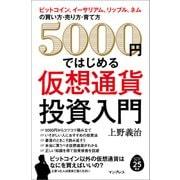5000 円ではじめる仮想通貨投資入門(インプレス) [電子書籍]