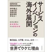 サービスイノベーションの海外展開―日本企業の成功事例とその要因分析(東洋経済新報社) [電子書籍]