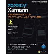 プログラミングXamarin 上 Xamarin.FormsとC#によるクロスプラットフォームモバイルアプリ開発(日経BP社) [電子書籍]