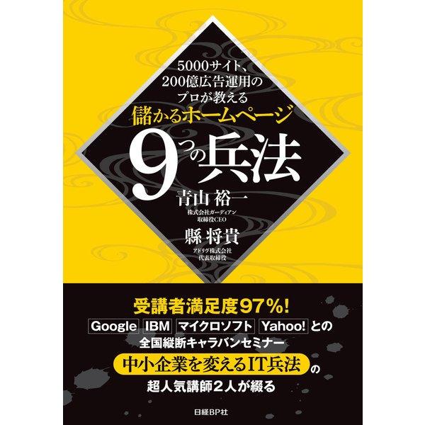 5000サイト、200億広告運用のプロが教える 儲かるホームページ9つの兵法(日経BP社) [電子書籍]