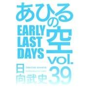 あひるの空(39) EARLY LAST DAYS(講談社) [電子書籍]