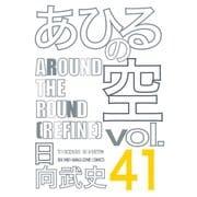 あひるの空(41) AROUND THE ROUND[REFINE](講談社) [電子書籍]