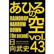 あひるの空(43) RAINDROP NARROW DOWN[the second](講談社) [電子書籍]