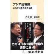 アジア辺境論 これが日本の生きる道(集英社) [電子書籍]
