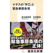 ナチスの「手口」と緊急事態条項(集英社) [電子書籍]