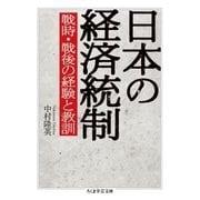 日本の経済統制 --戦時・戦後の経験と教訓(筑摩書房) [電子書籍]