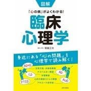 図解 臨床心理学(日本文芸社) [電子書籍]
