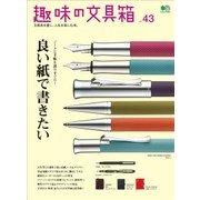 趣味の文具箱 Vol.43(エイ出版社) [電子書籍]