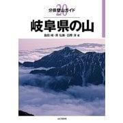 分県登山ガイド 20 岐阜県の山(山と溪谷社) [電子書籍]
