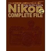 ニコン コンプリートファイル(学研) [電子書籍]