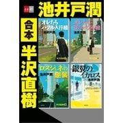 合本 半沢直樹【文春e-Books】(文藝春秋) [電子書籍]