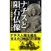 ナチスと隕石仏像 SSチベット探検隊とアーリア神話(集英社) [電子書籍]