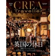 CREA Traveller 2017 Autumn NO.51(文藝春秋) [電子書籍]