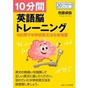 10分間英語脳トレーニング-100問で中学校英文法を総復習-(まんがびと) [電子書籍]