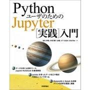 PythonユーザのためのJupyter 「実践」 入門 (技術評論社) [電子書籍]