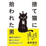 捨て猫に拾われた男 猫背の背中に教えられた生き方のヒント(日本経済新聞出版社) [電子書籍]