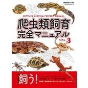 爬虫類飼育完全マニュアル vol.3(笠倉出版社) [電子書籍]