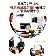 日本でいちばん社員満足度が高い会社の非常識な働き方 (SBクリエイティブ) [電子書籍]
