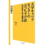 大学キャリアセンターのぶっちゃけ話(SBクリエイティブ) [電子書籍]