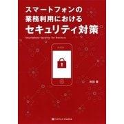 スマートフォンの業務利用におけるセキュリティ対策 (SBクリエイティブ) [電子書籍]
