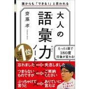 大人の語彙力ノート(SBクリエイティブ) [電子書籍]