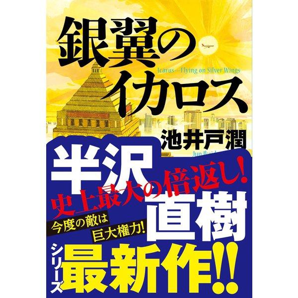 銀翼のイカロス (ダイヤモンド社) [電子書籍]