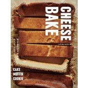 CHEESE BAKE(主婦と生活社) [電子書籍]