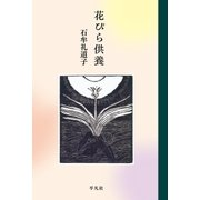 花びら供養 (平凡社) [電子書籍]