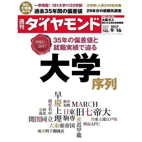 週刊ダイヤモンド 17年9月16日号(ダイヤモンド社) [電子書籍]