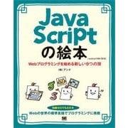 JavaScriptの絵本 第2版 Webプログラミングを始める新しい9つの扉(翔泳社) [電子書籍]