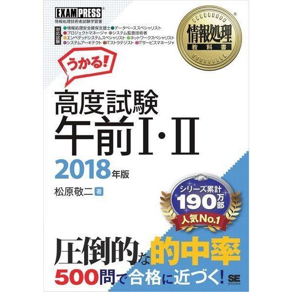 情報処理教科書 高度試験午前 I・II 2018年版(翔泳社) [電子書籍]