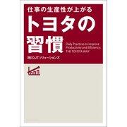 仕事の生産性が上がる トヨタの習慣(KADOKAWA) [電子書籍]