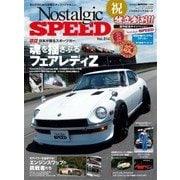 Nostalgic SPEED 2017年 11月号 Vol.14(芸文社) [電子書籍]