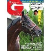 週刊Gallop(ギャロップ) 9月17日号(サンケイスポーツ) [電子書籍]