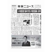 薬事ニュース 2017/09/15(薬事ニュース社) [電子書籍]