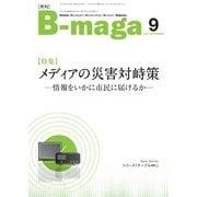 B-maga 2017年9月号(サテマガ・ビー・アイ) [電子書籍]