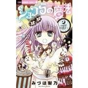 ショコラの魔法~odd cake~ 15(小学館) [電子書籍]