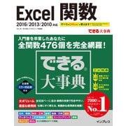できる大事典 Excel関数 2016/2013/2010対応(インプレス) [電子書籍]