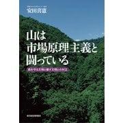 山は市場原理主義と闘っている-森を守る文明と壊す文明との対立(東洋経済新報社) [電子書籍]