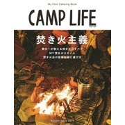 CAMP LIFE Autumn Issue 2017(山と溪谷社) [電子書籍]