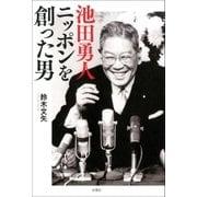 池田勇人 ニッポンを創った男(双葉社) [電子書籍]