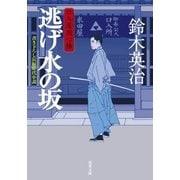 口入屋用心棒 :1 逃げ水の坂(双葉社) [電子書籍]