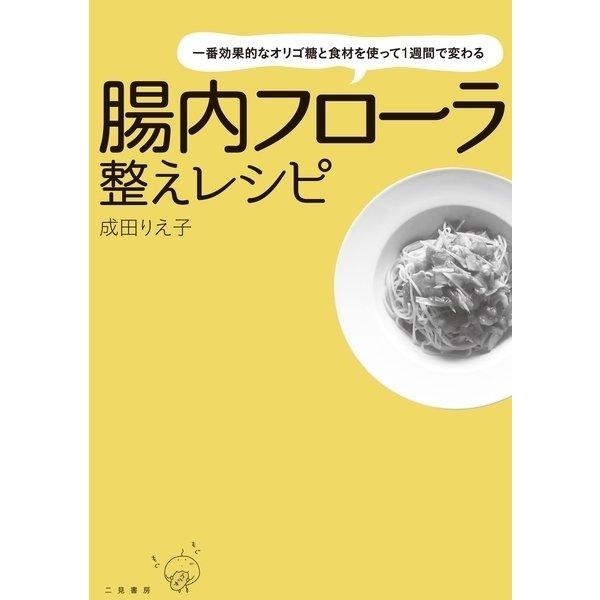 一番効果的なオリゴ糖と食材を使って1週間で変わる 腸内フローラ整えレシピ(二見書房) [電子書籍]