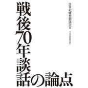 戦後70年談話の論点(日経BP社) [電子書籍]