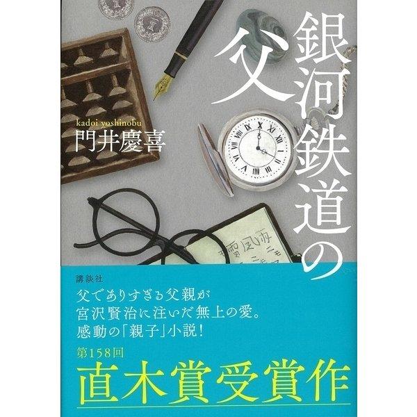 銀河鉄道の父(講談社) [電子書籍]