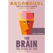 あなたの脳のはなし 神経科学者が解き明かす意識の謎(早川書房) [電子書籍]