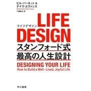 LIFE DESIGN スタンフォード式最高の人生設計(早川書房) [電子書籍]