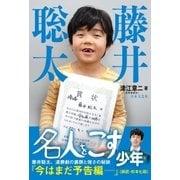 藤井聡太 名人をこす少年(日本文芸社) [電子書籍]