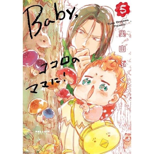 Baby,ココロのママに!(5)(フレックスコミックス) [電子書籍]